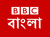 BBC Bangla marks 75 years of broadcasting with TV, radio and digital audiences